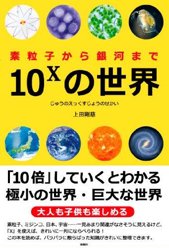 10xの世界