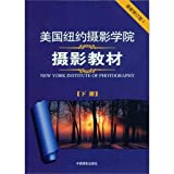 New York Institute of Photography Photography materials (revised ) (Vol.2)(Chinese Edition)