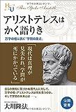 アリストテレスはかく語りき (幸福の科学大学シリーズ)