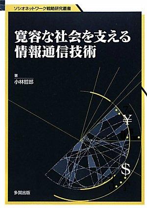 Download Kan'yōna shakai o sasaeru jōhō tsūshin gijutsu : Yuruyakani tsunagariau netto jidai no shakai shinri pdf epub