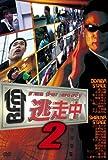 逃走中2~run for money~ [DVD]