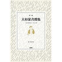 Osugi Sakae Shokan Shuu (Japanese Edition)