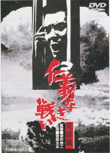 Japanese Movie - Jingi Naki Tatakai -Kanketsu Hen- (Battles Without Honor And Humanity: Final Episode) [Japan DVD] DUTD-2030