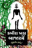 Kabira Khada Bajarme (Gujarati)