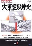大東亜戦争史 Vol.3 [DVD]
