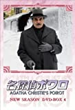 名探偵ポワロ ニュー・シーズンDVD-BOX 4