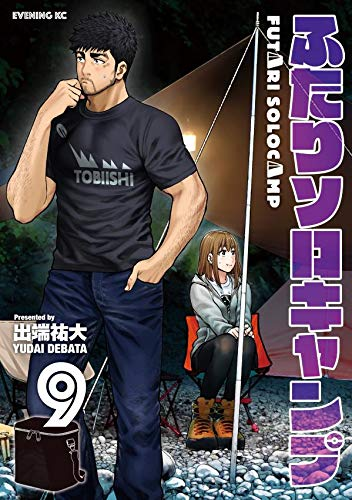 ふたりソロキャンプ(9) (イブニングコミックス) Kindle版