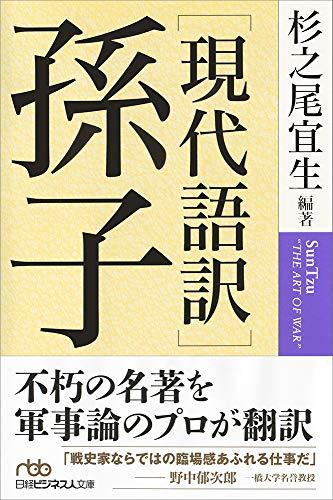 [現代語訳]孫子 (日経ビジネス人文庫)