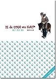 IE de UMA wo KAU 家で馬を飼う Vol.1
