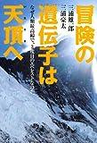 Boken no idenshi wa itadaki e : Naze jinrui saikorei de sandome no eberesuto nanoka.