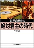 世界の歴史〈13〉絶対君主の時代 (河出文庫)