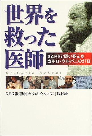 世界を救った医師―SARSと闘い死んだカルロ・ウルバニの27日 (NHKスペシャルセレクション)