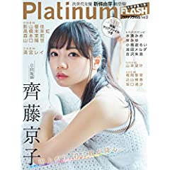 Platinum FLASH 表紙画像