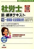 新・標準テキスト〈10〉一般常識・社会保険法規〈平成18年度版〉 (社労士ナンバーワンシリーズ)