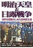 明治天皇と日露戦争―世界を感動せしめた日本武士道