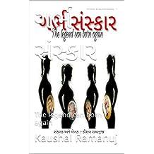 Garbh Sanskar: The legend can born again (1) (Gujarati Edition)