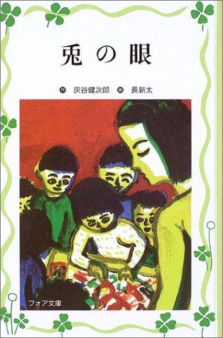 兎の眼 (フォア文庫愛蔵版)