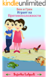 The Game of Opposites - A bilingual Bulgarian Picture book for children