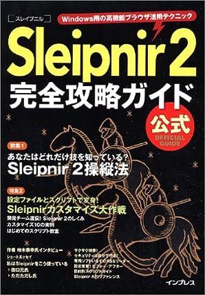 Sleipnir 2 完全攻略ガイド (大型本)