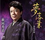 Yume Ochiba/Kuro Ageha