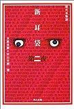 新耳袋―現代百物語〈第2夜〉 (角川文庫)