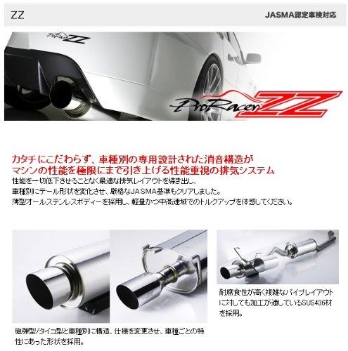 5ZIGEN (ゴジゲン) マフラー Pro Racer ZZ (プロレーサー) アテンザスポーツワゴン 【LA-GY3W】 [H14/5~] 左右シングル PZMA007 B00A2NUO6K アテンザスポーツワゴン 【LA-GY3W】 [H14/5~] 左右シングル