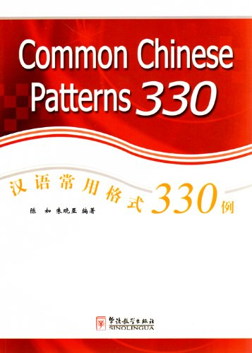 Common Chinese Patterns 330 (English and Chinese Edition)