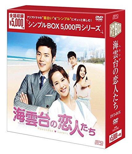 TV Series - Haeundae Lovers DVD Box (8DVDS) [Japan DVD] OPSDC-96