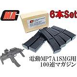 最新ロット!!MAG社製 電動MP7A1SMG用 100連マガジンBOX (6本セット)
