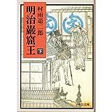 Meiji Gankutsuou <under> (Chuko Bunko) (1986) ISBN: 4122013801 [Japanese Import]