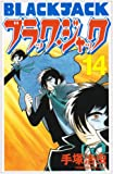 ブラック・ジャック 14 (少年チャンピオン・コミックス)