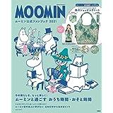 MOOMIN ムーミン 公式ファンブック 2021