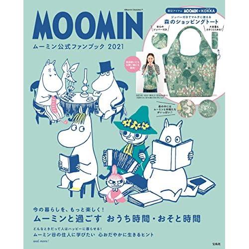 MOOMIN ムーミン 公式ファンブック 2021 画像