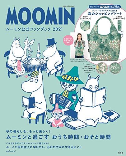 MOOMIN ムーミン 公式ファンブック 2021 画像 A