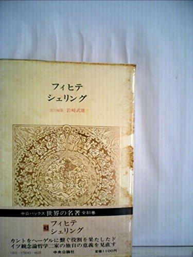 世界の名著 43 フィヒテ/シェリング (中公バックス)