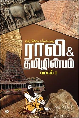 Rali & Tamizhinbam: Paagam #1 (Tamil Edition): Tamizh Inbam