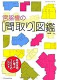 宮脇檀の[間取り]図鑑 (エクスナレッジムック)