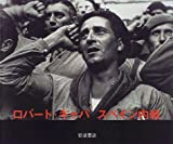 img - for Heart of Spain: Robert Capa's Photographs of the Spanish Civil War [Japanese Edition] book / textbook / text book