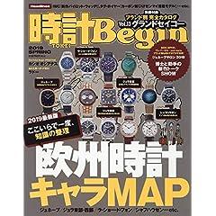 時計Begin 表紙画像