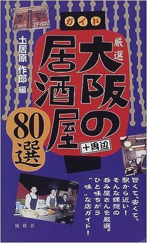 厳選 大阪の居酒屋80選   土居原...