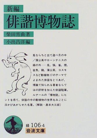 新編俳諧博物誌 (岩波文庫)