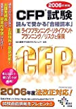 CFP試験 読んで受かる「合格読本」〈2006年度版 2〉ライフプランニング・リタイアメントプランニング/リスクと保険 (DAI-Xの資格書)