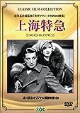 上海特急 [DVD]