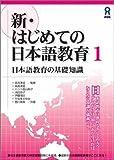 新・はじめての日本語教育1 日本語教育の基礎知識 新・はじめての日本語教育