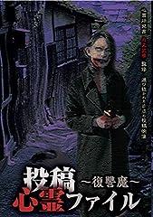 投稿心霊ファイル 〜復讐魔〜
