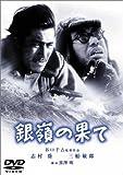 銀嶺の果て [DVD]