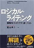 ロジカル・ライティング (BEST SOLUTION―LOGICAL COMMUNICATION SKILL TRAINING)