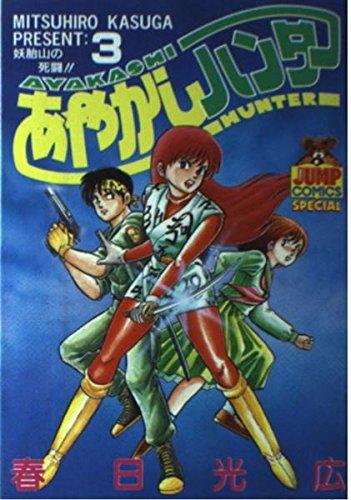 Ayakashi Hunter 3 (Young Jump Comics) (1989) ISBN: 408861173X [Japanese Import]