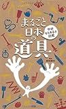 まるごと日本の道具 (学研もちあるき図鑑)