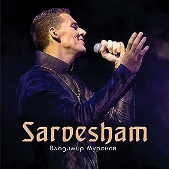 Sarvesham svastir bhavatu tina turner & regula curti & dechen.
